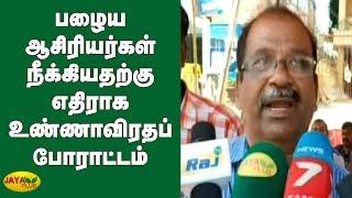 பழைய ஆசிரியர்கள் நீக்கியதற்கு எதிராக உண்ணாவிரதப் போராட்டம் | Nagercoil Teacher protest