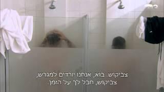 שלומי קוריאט ואלירז שדה במקלחת - מתוך פרק 6 גולסטאר 2