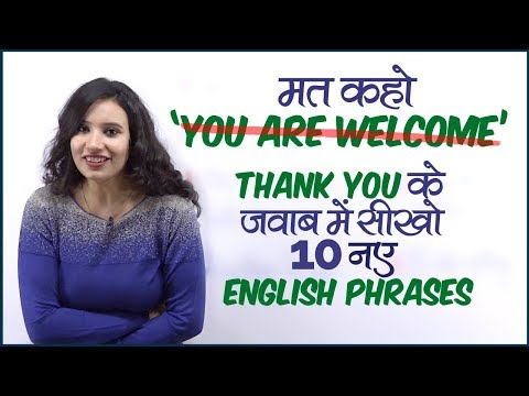 मत कहो 'You Are Welcome' - Learn Smart English Phrases For Daily Conversation | English Speaking