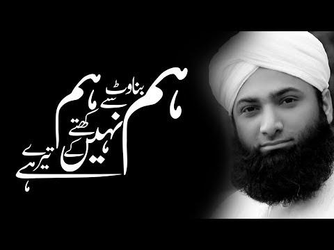 hum banawat se nahi kehte naat by adnan saifi