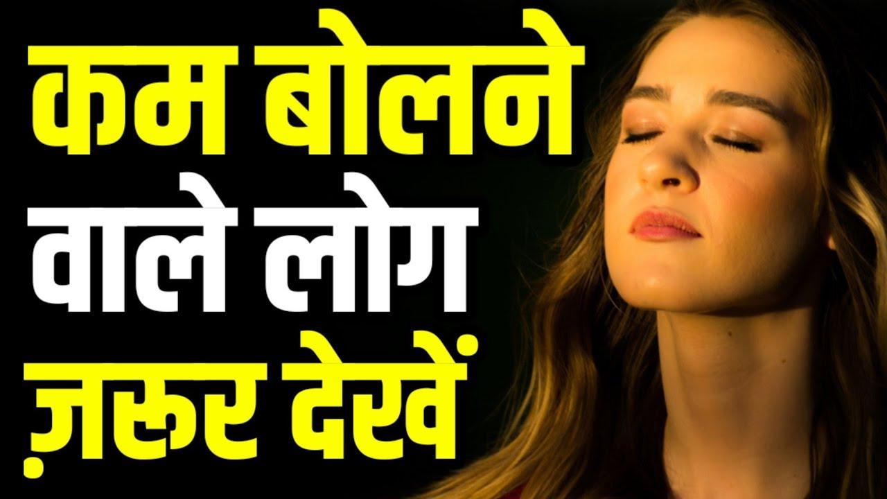 कम बोलने वालों के लिए खास विडियो Best Motivational speech Hindi video New Life inspirational quotes