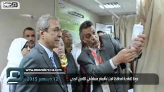 مصر العربية | جولة تفقدية لمحافظ المنيا بأقسام مستشفي التامين الصحي