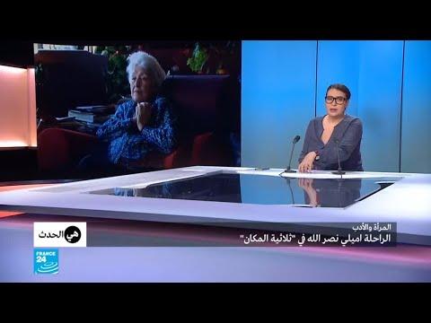 تحية إلى الأديبة الراحلة إميلي نصر الله  - نشر قبل 21 ساعة