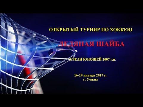 Горняк  07 (Учалы ) & Звезда 07 ( Новосибирск )
