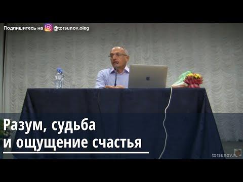 Разум, судьба и ощущение счастья.Торсунов О.Г. 23.10.2019 Новосибирск