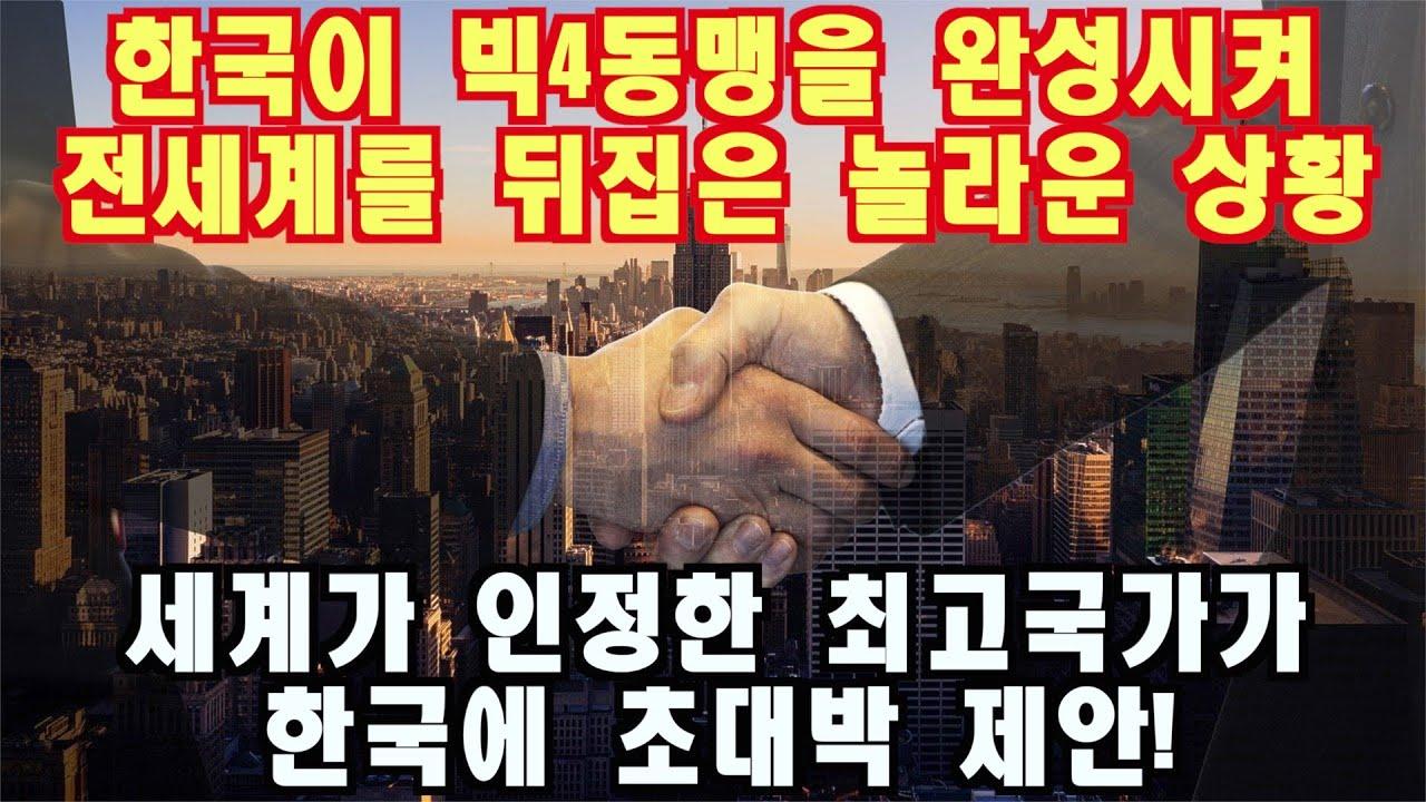 한국이 빅4 동맹을 완성시켜 전 세계를 뒤집은 놀라운 상황, 세계가 인정한 최고 국가가 한국에 초대박 제안!?