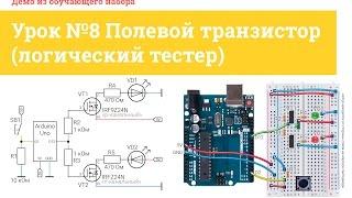 Урок №8 Полевой транзистор (логический тестер) | iarduino.ru