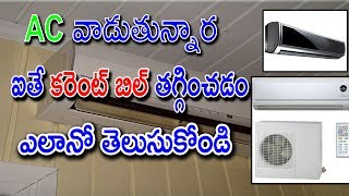 How to save on electric bill with an AC | Health Tips