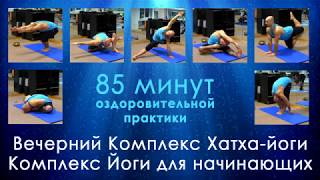 Вечерний Комплекс Хатха йоги 85 мин, Комплекс Йоги для начинающих,  оздоровительная  практика