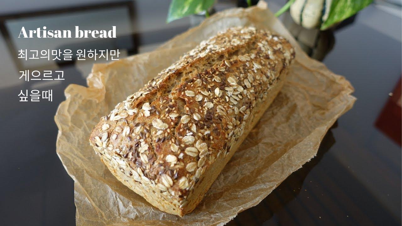 입맛은 우아한데, 손은 게으르고 싶은날/ 아티산 브레드/ 무반죽/ artisan bread