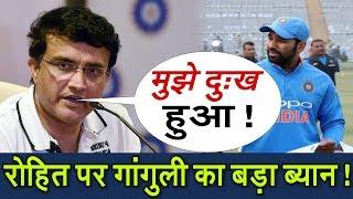 Sourav Ganguly ने फिर दिया Rohit Sharma पर बड़ा ब्यान इस बार श्रीलंकाई बौलिंग को बनाया निशाना !!