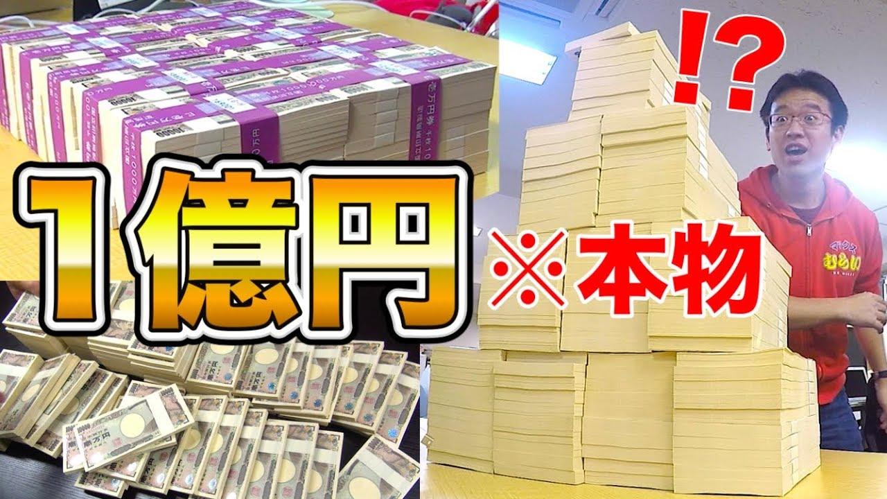 Image result for マックスむらい 1億円