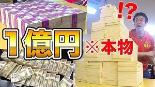 【お年玉】机の上に本物の1億円ドッキリ