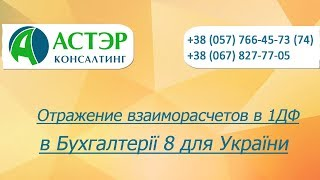 Отражение взаиморасчетов в 1ДФ Бухгалтерії 8 для України