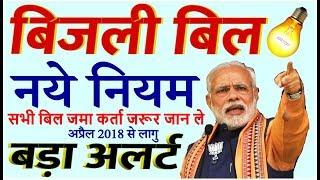 बिजली बिल बड़ा बदलाव - नये नियम देखें - PM Modi Speech news today new rules for electricity bill news
