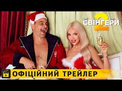 трейлер Свінгери 2 (2019) українською