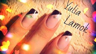 Чёрно-белый маникюр гелем | Yulia Lamok