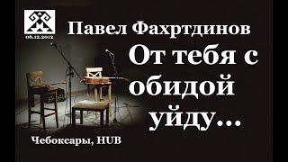 От тебя с обидой уйду... Павел Фахртдинов
