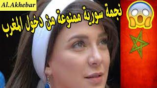 عاجل : النجمة السورية سلافة فواخرجي ممنوعة من دخول المغرب..والسبب
