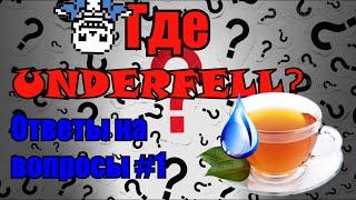 КОГДА UNDERFELL? ГДЕ БЕССОННИЦА? (Чай отвечает на вопросы #1)