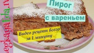 Пирог с вареньем на скорую руку к чаю - быстро и вкусно! | Homemade pie with jam