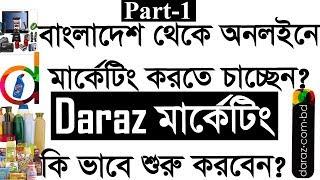 How to Start Daraz Affiliat marketing in Bangladesh  [part : 1]