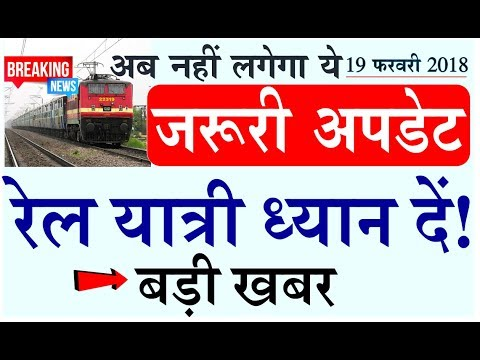 Railway new Rules news form 1 March 2018 -pm modi govt update on Indian railways Reservation charts
