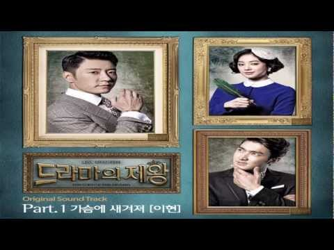 Lee Hyun (of 8eight) - Keep in your heart (가슴에 새겨져) King Of Dramas OST Part.1