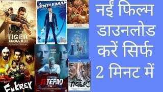 How to Download new latest movie only for 2 minutes || [Hindi] Tutorial