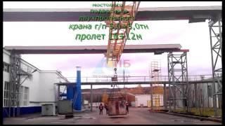 видео Кран мостовой подвесной 1 т