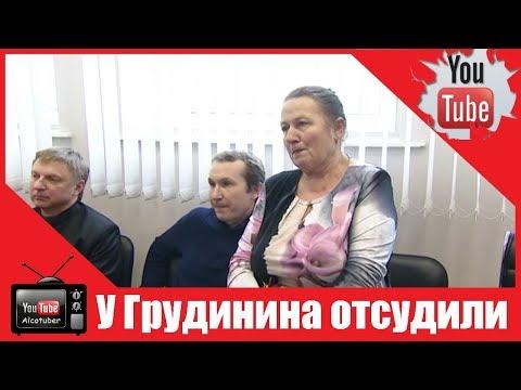 Акционеры совхоза имени Ленина выиграли дело против Грудинина
