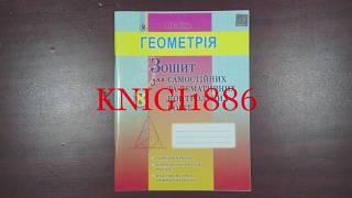 8 клас. Геометрія. Зошит для самостійних та тематичних контрольних робіт. Істер. Генеза