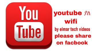 youtube with out wifi የምስራች እንዴት የyoutube video ያለ wifi ማየት ትችላላችሁ