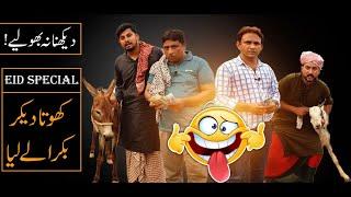 Donkey Vs Goat Funny Video😂 | Faisal Ramay | Mitha Puria | Freed & Soni | Sajjad Jani Official
