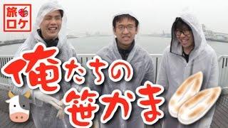 【旅ロケ】俺たちの笹かま 伝説を呼ぶ牛タンゲーム 【完全版】 thumbnail