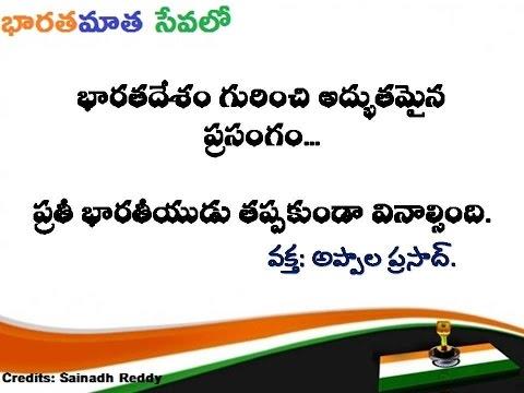 motivational speech greatness of speech in telugu by  motivational speech greatness of speech in telugu by appala prasadji