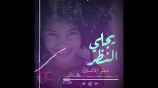 بي صوت محمد الحسن قيقم ♥️♥️ يجلي النظر يا صاحي ✨