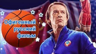 """Обзор фильма """"Движение вверх"""""""