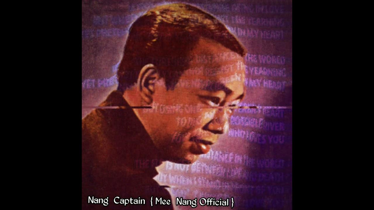 រំដួលដងស្ទឹងសង្កែ Trap Music [ សុីន សីុសាមុត Remix 💕 ] - By Nang Captain ❣️