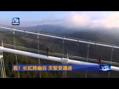 Aerial view of Longjiang Bridge in SW China