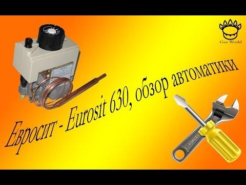 Обзор основных поломок (неисправностей) и ремонт газовой автоматики котла Евросит 630 (Eurosit 630)