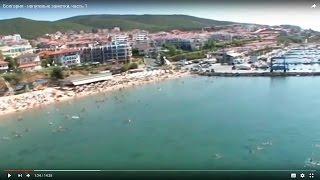 Болгария - непутевые заметки, часть 1(http://nedvizimost.org/ - Потрясающая современная инфраструктура, роскошные пляжи и красивые набережные — это все..., 2015-11-04T23:25:30.000Z)
