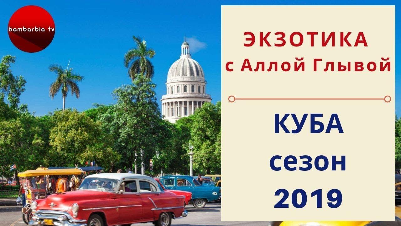 ЭКЗОТИКА КАК ОНА ЕСТЬ: Куба - сезон отдыха 2019