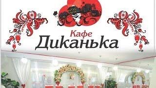 видео Кращі ресторани української кухні в Івано-Франківську