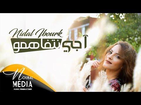 Nidal IBOURK - AJI NTFAHMO (Exclusive lyrics Video) | نضال إيبورك - أجي نتفاهمو
