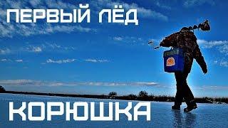 Рыбалка на Корюшку, первый лед сезона