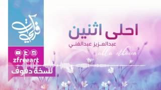 احلى اثنين ( دفوف ) عبدالعزيز عبدالغني l للطلب 0507551877