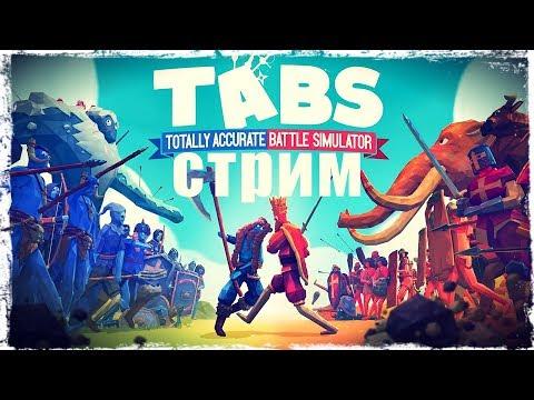 Смотреть прохождение игры Totally Accurate Battle Simulator (TABS). Запись стрима.