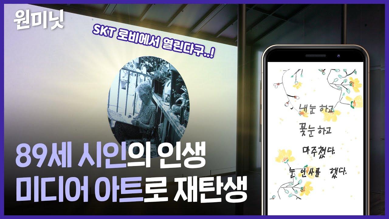 [원미닛] 89세 황보출 시인 작품🌱 힙지로에서 만나보세요🖼
