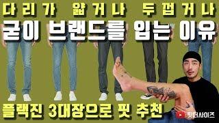 데님 청바지 핏 가이드 플랙진 베를린/커츠/슬렌더